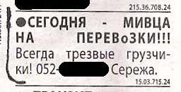 gruzchiki
