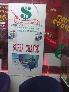 bnei-israel