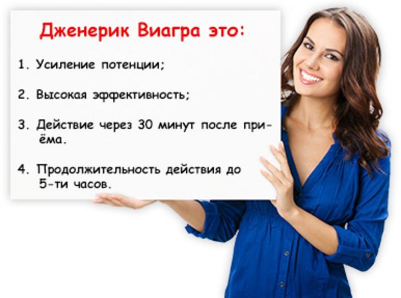 Виагра Для Женщин И Мужчин